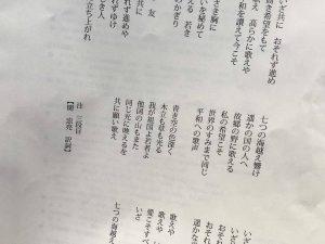日本語訳の歌詞。「ななつの」から歌いました。
