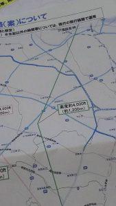 2日豊島区での国交省の説明会で配布された資料